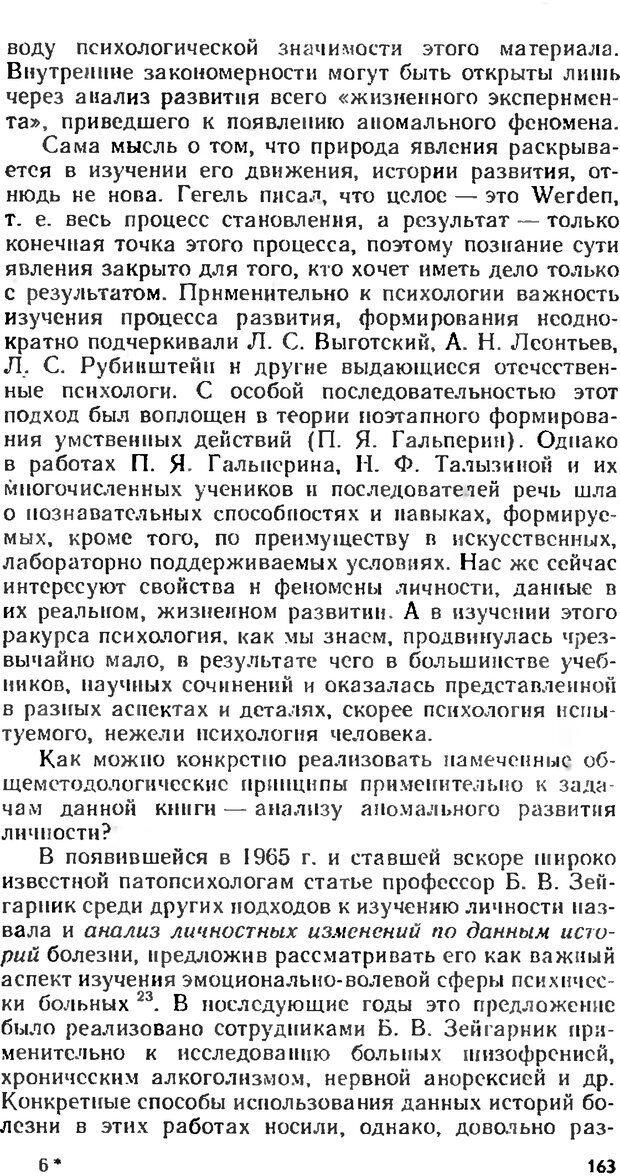 DJVU. Аномалии личности. Братусь Б. С. Страница 163. Читать онлайн