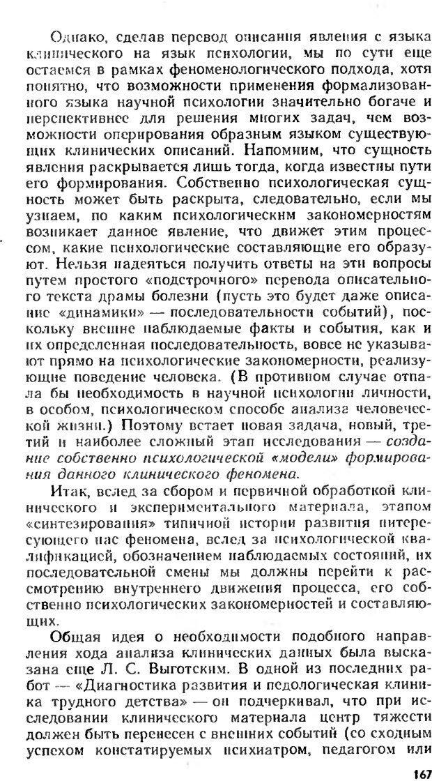 DJVU. Аномалии личности. Братусь Б. С. Страница 167. Читать онлайн