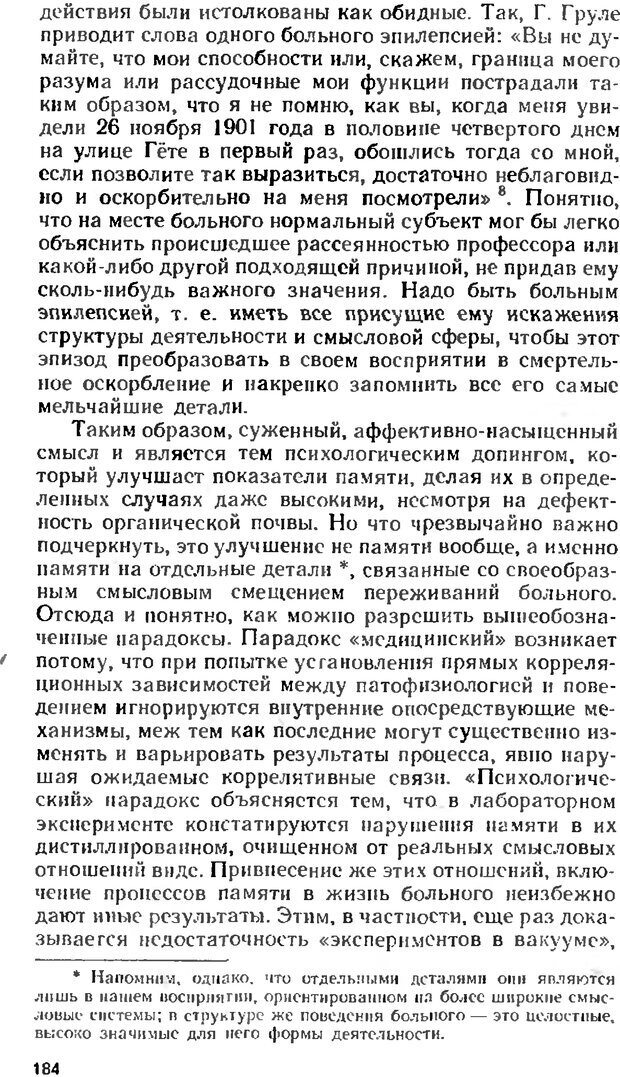 DJVU. Аномалии личности. Братусь Б. С. Страница 184. Читать онлайн