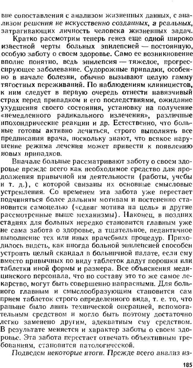 DJVU. Аномалии личности. Братусь Б. С. Страница 185. Читать онлайн