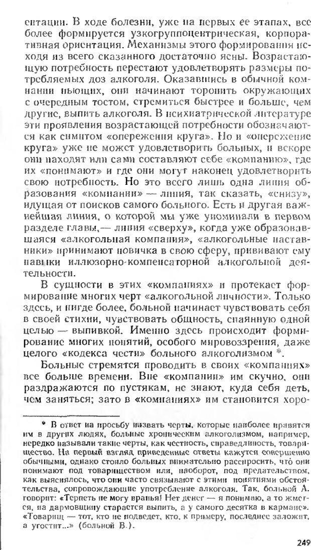 DJVU. Аномалии личности. Братусь Б. С. Страница 249. Читать онлайн