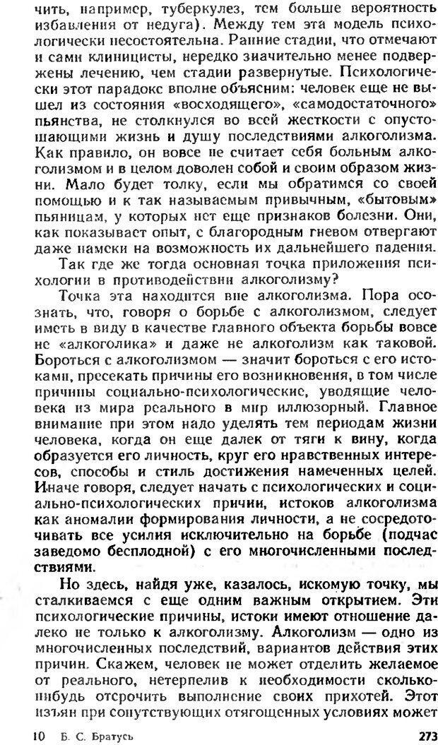 DJVU. Аномалии личности. Братусь Б. С. Страница 273. Читать онлайн