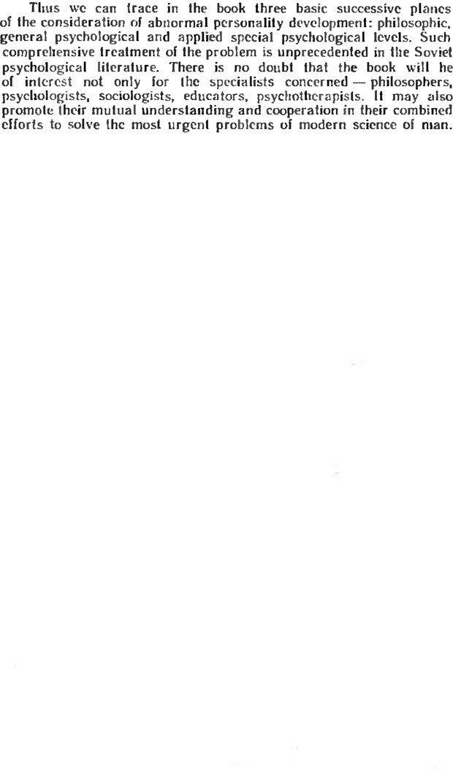 DJVU. Аномалии личности. Братусь Б. С. Страница 302. Читать онлайн