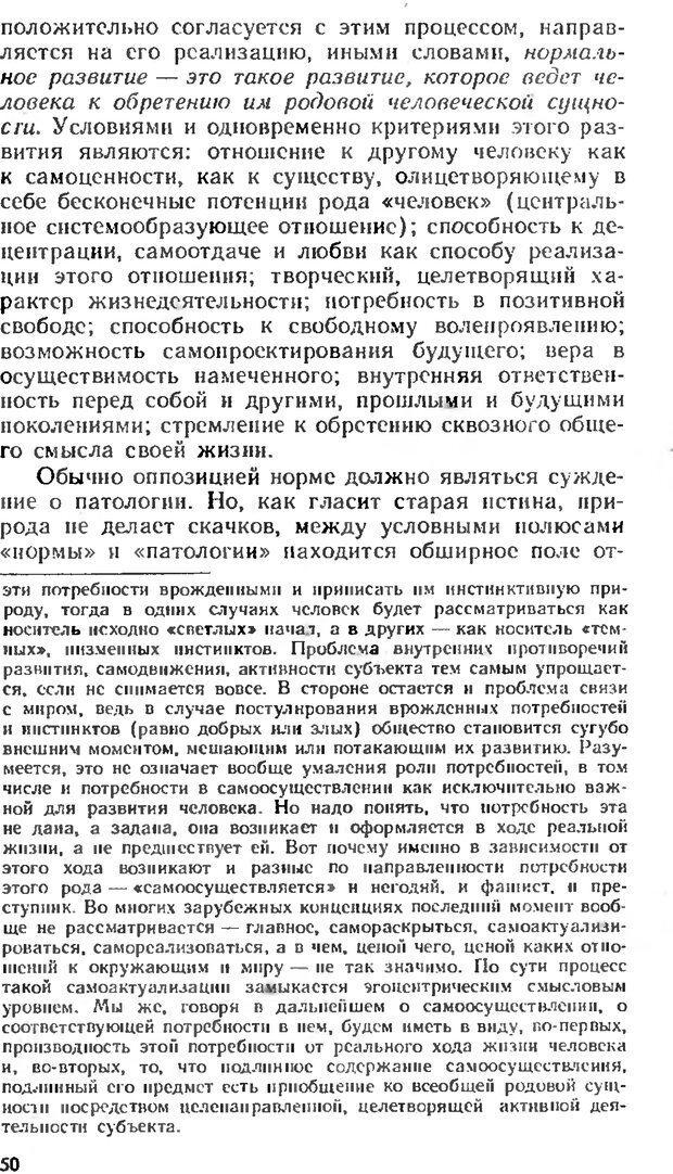 DJVU. Аномалии личности. Братусь Б. С. Страница 50. Читать онлайн