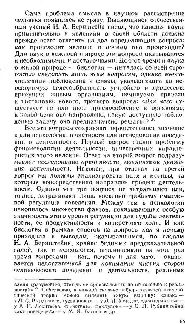 DJVU. Аномалии личности. Братусь Б. С. Страница 85. Читать онлайн