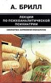 """Обложка книги """"Лекции по психоаналитической психиатрии"""""""