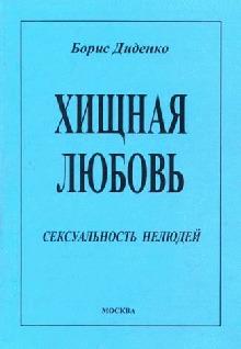 """Обложка книги """"Хищная любовь"""""""