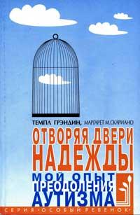 """Обложка книги """"Отворяя двери надежды. Мой опыт преодоления аутизма"""""""