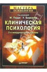 Клиническая психология[2-е издание], Бауманн Урс