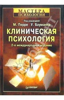 """Обложка книги """"Клиническая психология[2-е издание]"""""""