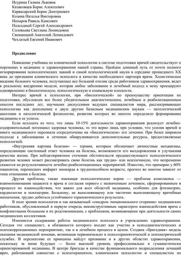 PDF. Клиническая психология. Карвасарский Б. Д. Страница 1. Читать онлайн