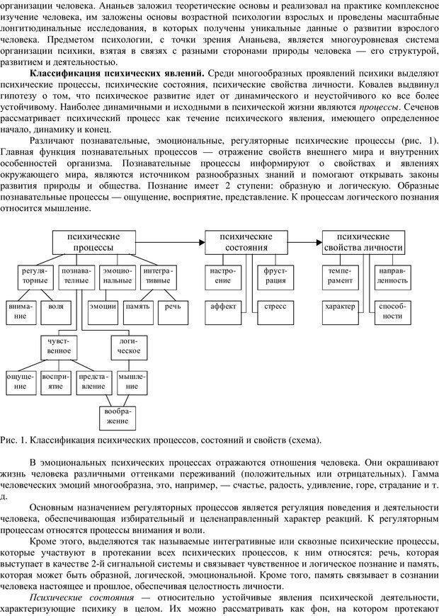 PDF. Клиническая психология. Карвасарский Б. Д. Страница 10. Читать онлайн