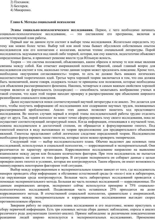 PDF. Клиническая психология. Карвасарский Б. Д. Страница 100. Читать онлайн