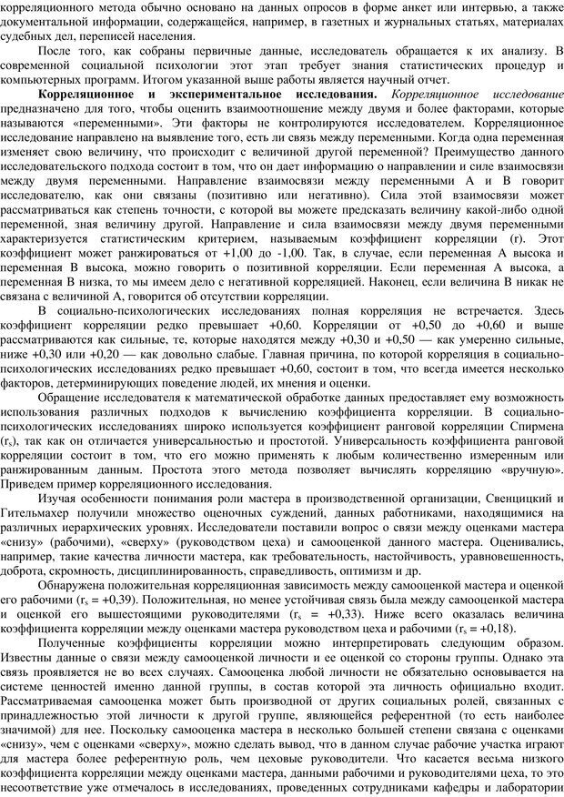 PDF. Клиническая психология. Карвасарский Б. Д. Страница 101. Читать онлайн
