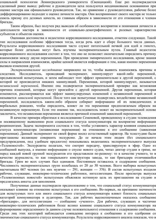 PDF. Клиническая психология. Карвасарский Б. Д. Страница 102. Читать онлайн
