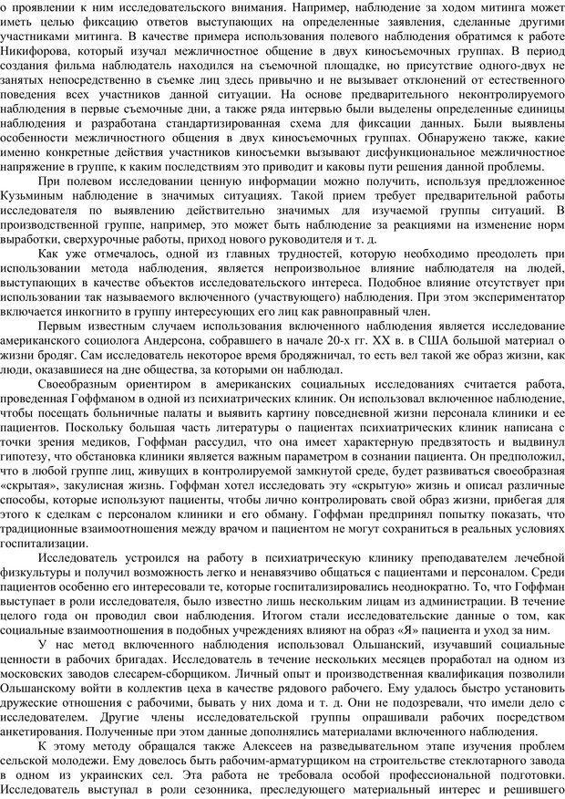 PDF. Клиническая психология. Карвасарский Б. Д. Страница 105. Читать онлайн