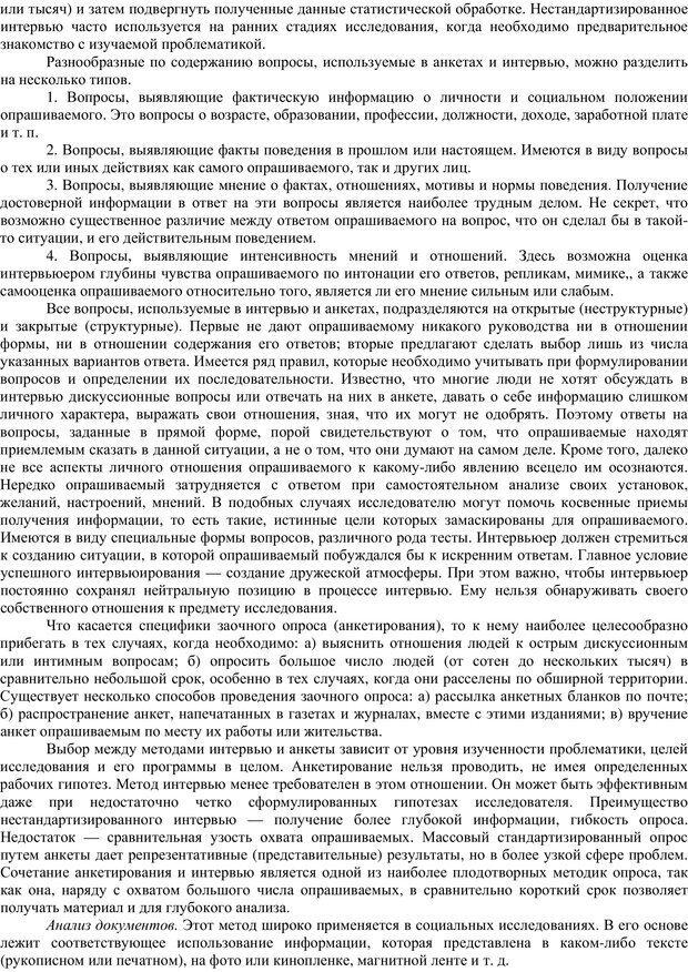 PDF. Клиническая психология. Карвасарский Б. Д. Страница 108. Читать онлайн