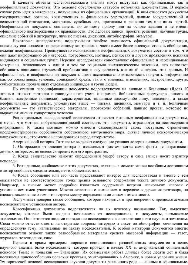 PDF. Клиническая психология. Карвасарский Б. Д. Страница 109. Читать онлайн