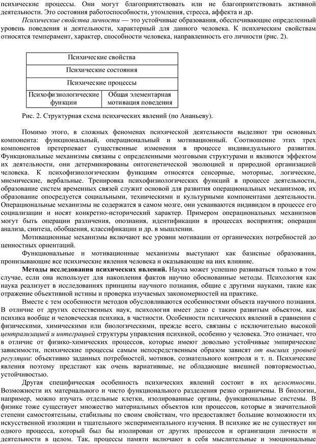 PDF. Клиническая психология. Карвасарский Б. Д. Страница 11. Читать онлайн