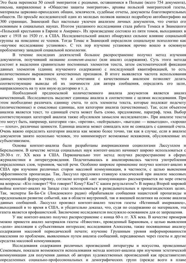 PDF. Клиническая психология. Карвасарский Б. Д. Страница 110. Читать онлайн