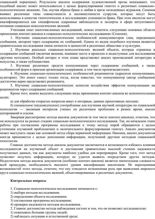 PDF. Клиническая психология. Карвасарский Б. Д. Страница 111. Читать онлайн