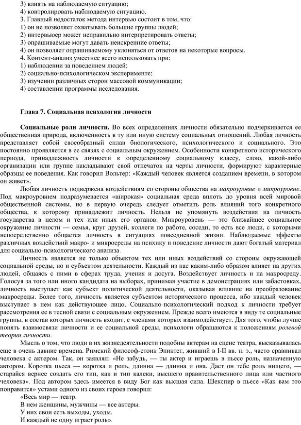 PDF. Клиническая психология. Карвасарский Б. Д. Страница 112. Читать онлайн