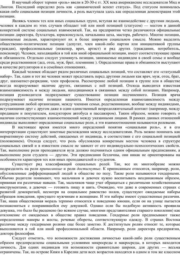 PDF. Клиническая психология. Карвасарский Б. Д. Страница 113. Читать онлайн