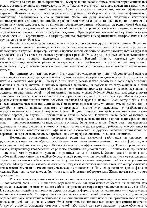 PDF. Клиническая психология. Карвасарский Б. Д. Страница 115. Читать онлайн