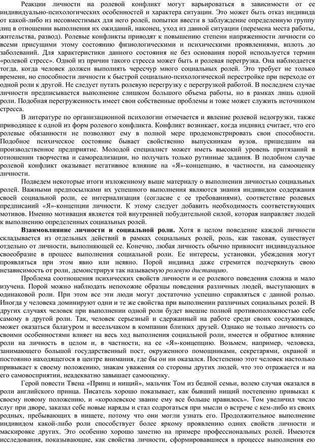 PDF. Клиническая психология. Карвасарский Б. Д. Страница 117. Читать онлайн