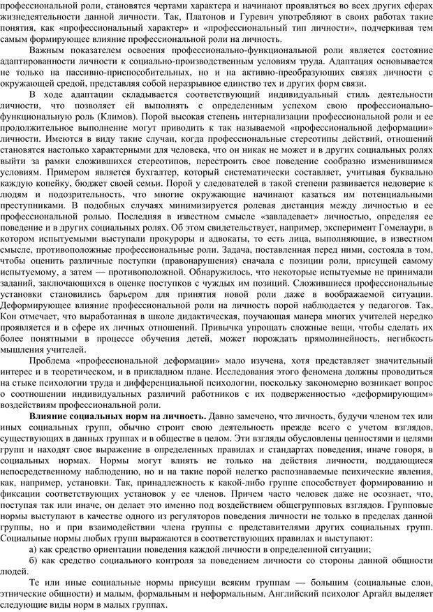PDF. Клиническая психология. Карвасарский Б. Д. Страница 118. Читать онлайн