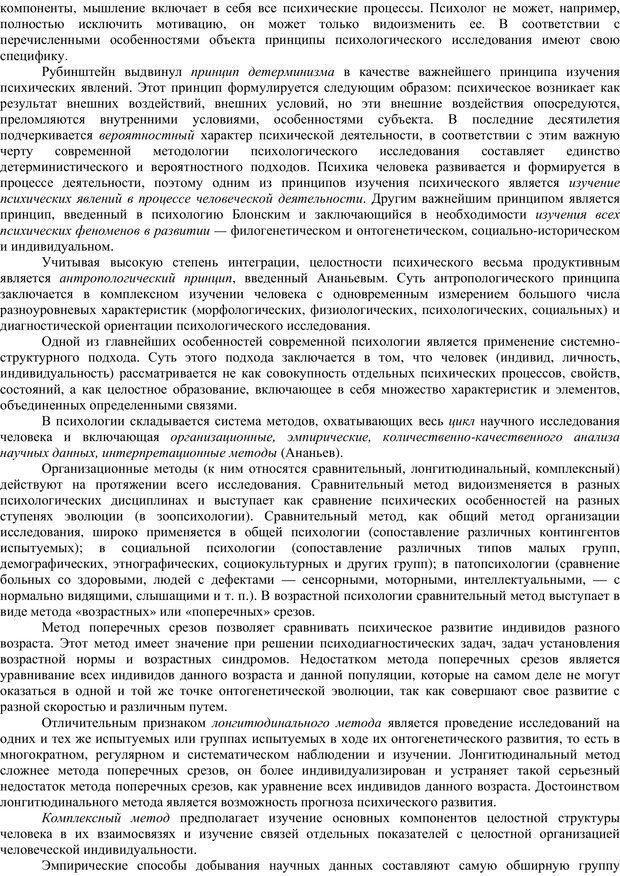 PDF. Клиническая психология. Карвасарский Б. Д. Страница 12. Читать онлайн