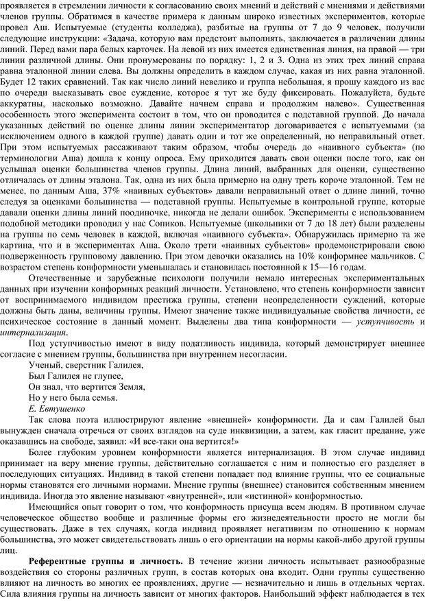 PDF. Клиническая психология. Карвасарский Б. Д. Страница 120. Читать онлайн