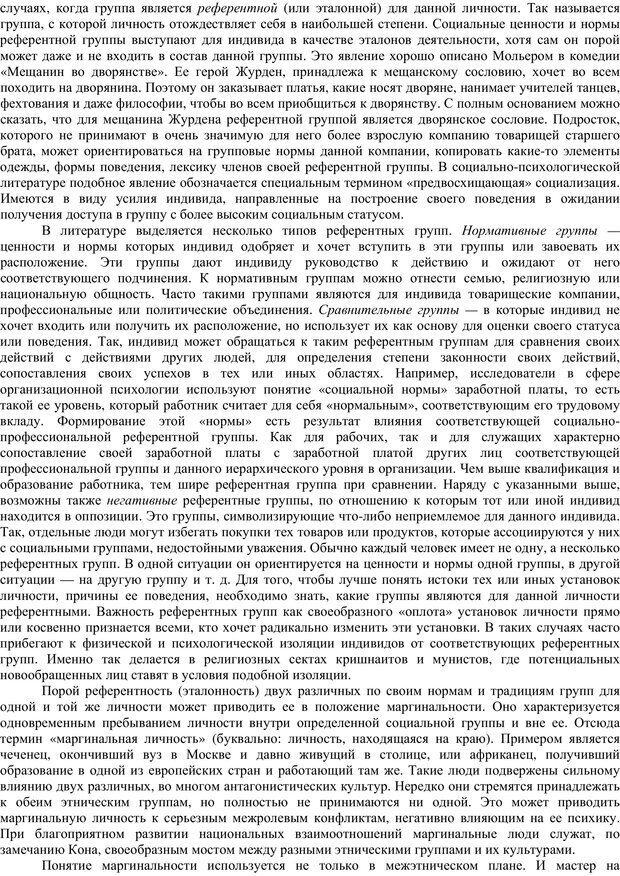 PDF. Клиническая психология. Карвасарский Б. Д. Страница 121. Читать онлайн