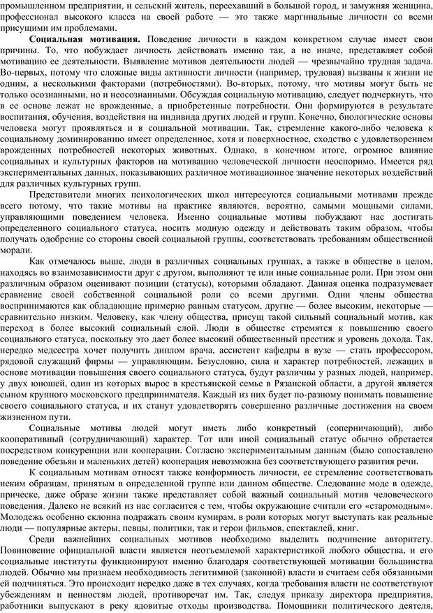 PDF. Клиническая психология. Карвасарский Б. Д. Страница 122. Читать онлайн