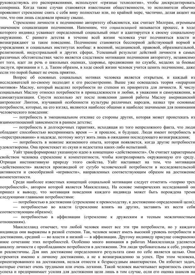 PDF. Клиническая психология. Карвасарский Б. Д. Страница 123. Читать онлайн