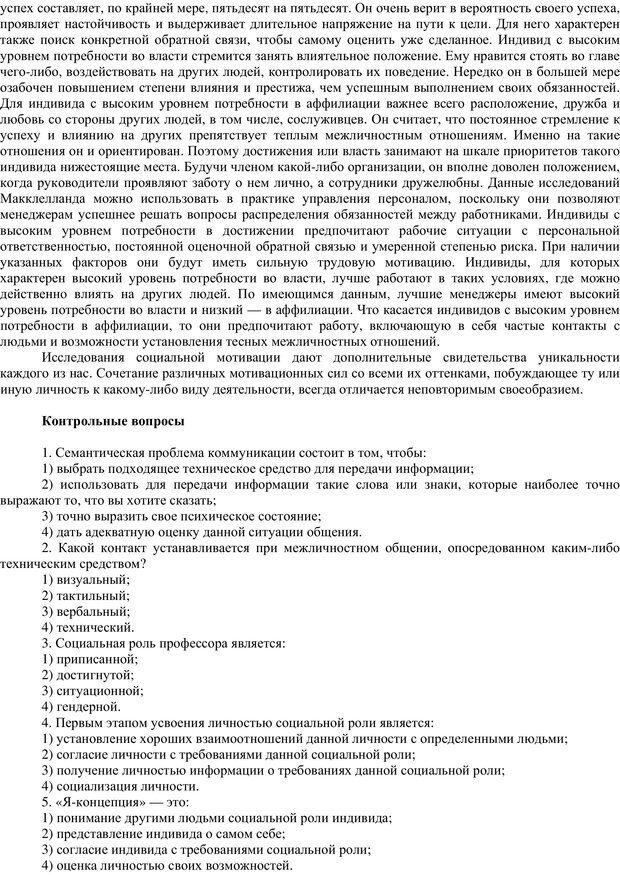 PDF. Клиническая психология. Карвасарский Б. Д. Страница 124. Читать онлайн