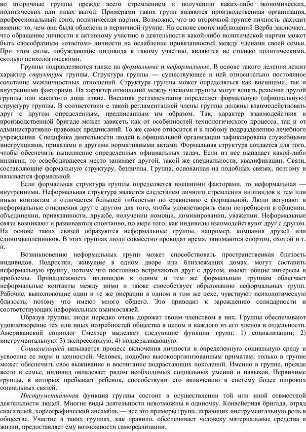 PDF. Клиническая психология. Карвасарский Б. Д. Страница 126. Читать онлайн