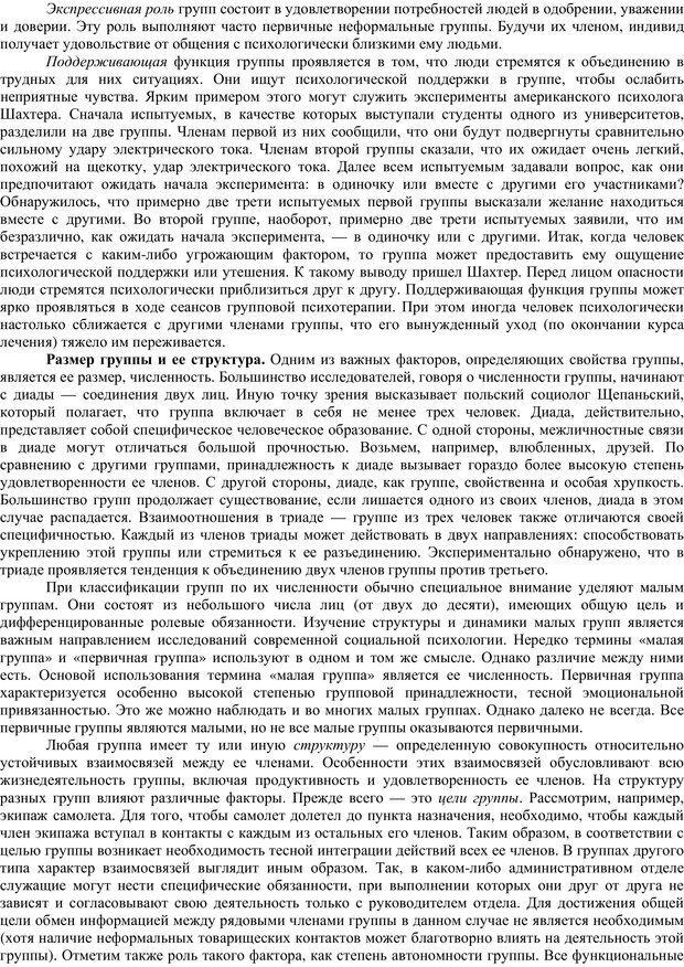 PDF. Клиническая психология. Карвасарский Б. Д. Страница 127. Читать онлайн