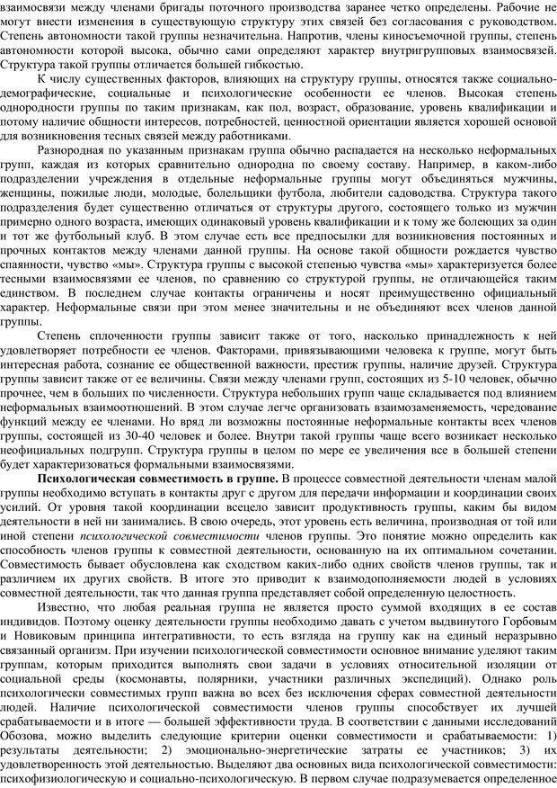 PDF. Клиническая психология. Карвасарский Б. Д. Страница 128. Читать онлайн