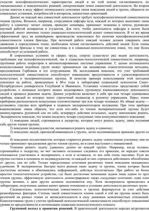 PDF. Клиническая психология. Карвасарский Б. Д. Страница 129. Читать онлайн