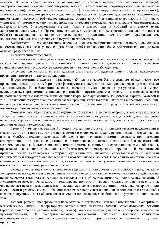 PDF. Клиническая психология. Карвасарский Б. Д. Страница 13. Читать онлайн