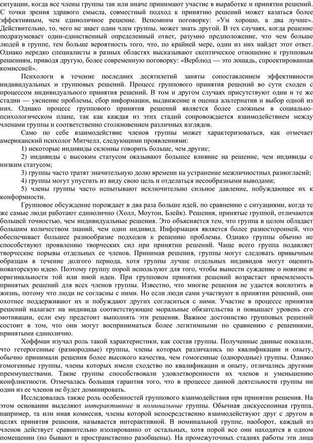 PDF. Клиническая психология. Карвасарский Б. Д. Страница 130. Читать онлайн