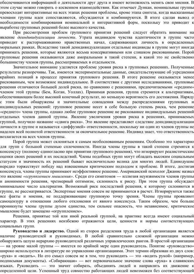 PDF. Клиническая психология. Карвасарский Б. Д. Страница 131. Читать онлайн
