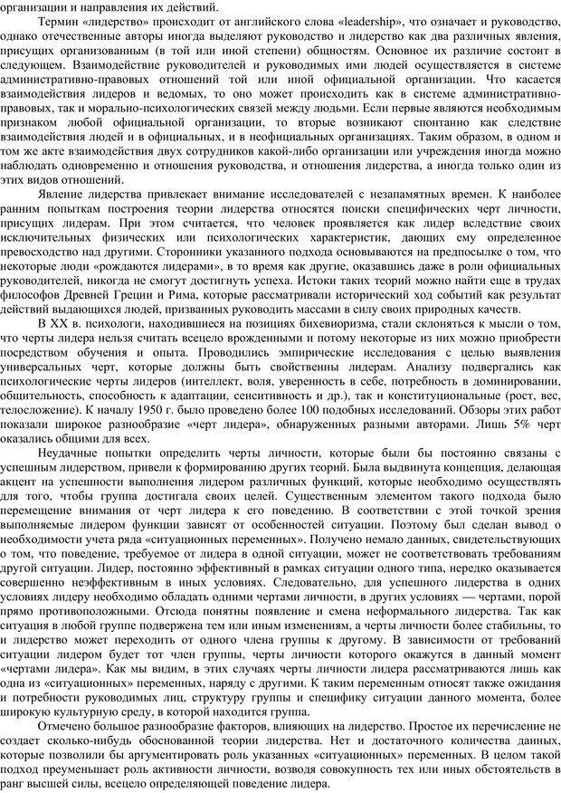 PDF. Клиническая психология. Карвасарский Б. Д. Страница 132. Читать онлайн