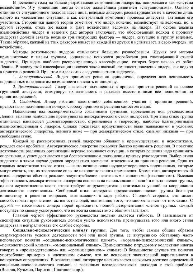 PDF. Клиническая психология. Карвасарский Б. Д. Страница 133. Читать онлайн