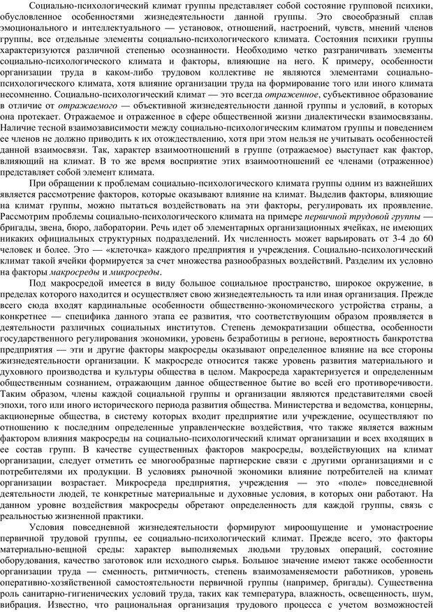 PDF. Клиническая психология. Карвасарский Б. Д. Страница 134. Читать онлайн
