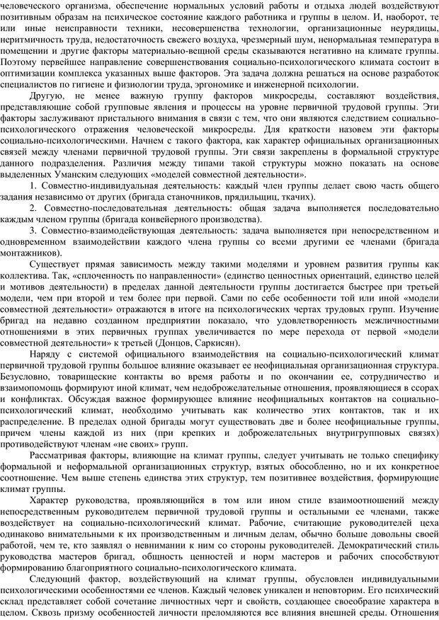 PDF. Клиническая психология. Карвасарский Б. Д. Страница 135. Читать онлайн