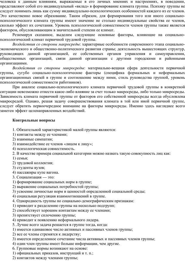PDF. Клиническая психология. Карвасарский Б. Д. Страница 136. Читать онлайн