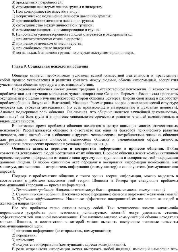 PDF. Клиническая психология. Карвасарский Б. Д. Страница 137. Читать онлайн