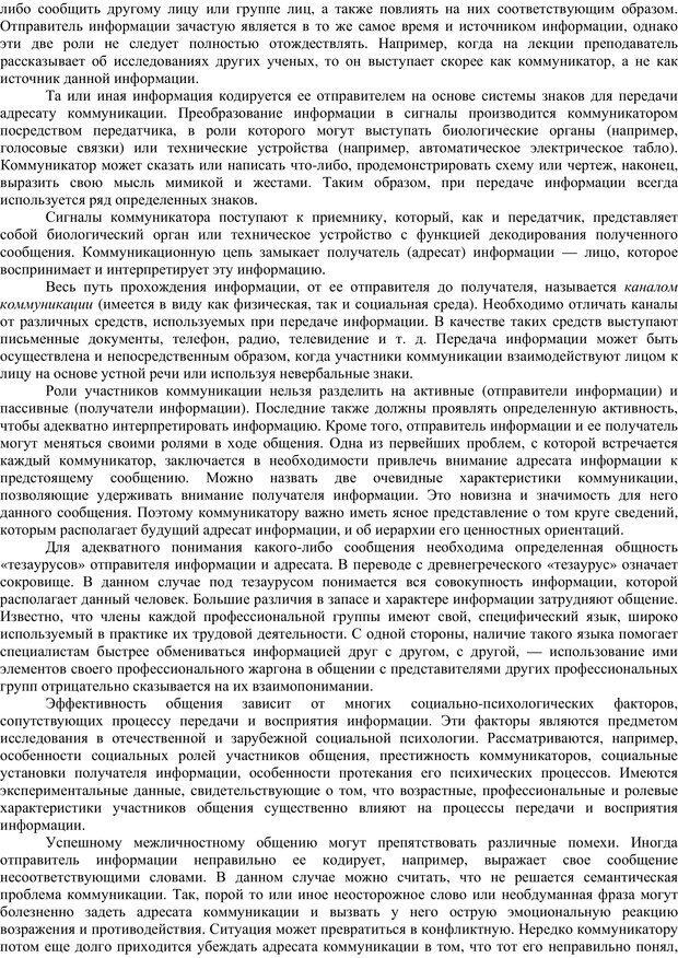 PDF. Клиническая психология. Карвасарский Б. Д. Страница 138. Читать онлайн
